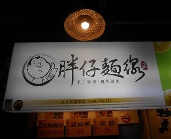 麺線.jpg