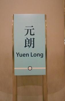 yuenlong.jpg